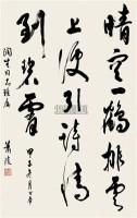 书法 立轴 水墨纸本 - 萧琼 - 中国书画(二) - 2009新春书画(第63期) -收藏网