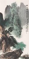 山色空蒙雨亦奇 镜心 设色纸本 - 8597 - 中国书画 - 2006秋季拍卖会 -收藏网