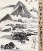 云山图 立轴 设色纸本 - 116015 - 海上五大家专场 - 首届艺术品拍卖会 -收藏网