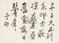 行书五言诗 镜心 水墨纸本 - 116142 - 小品专场 - 首届艺术品拍卖会 -收藏网