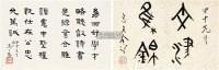 书法 册页 (八开选二) 水墨纸本 -  - 中国书画一 - 2011年秋季大型艺术品拍卖会 -收藏网