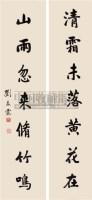 刘春霖 行书七言对 - 刘春霖 - 字画精品 - 2010年迎春艺术品拍卖会 -收藏网