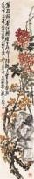 花卉 立轴 纸本 - 133217 - 书画专场 - 2011年初冬书画精品拍卖会 -收藏网