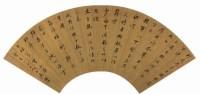 行草 扇片 - 吴郁生 - 中国书法专场 - 2008年春季大型艺术品拍卖会 -收藏网