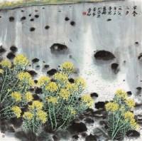 早春二月 镜框 - 10566 - 中国书画 - 壬辰迎春 -中国收藏网