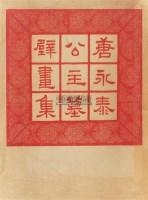 唐永泰公主墓群画集 -  - 古籍善本专场 - 2011春季拍卖会 -中国收藏网