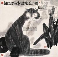 猫 立轴 水墨纸本 - 18559 - 中国近现代书画 - 2006冬季拍卖会 -收藏网