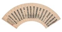 隶书 扇面 纸本水墨 - 6225 - 中国书画 - 2005年春季拍卖会 -收藏网