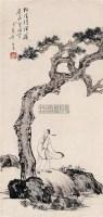 溥儒 己亥(1959年)作 松荫待归鹤 镜心 纸本 - 1518 - 中国书画(一) - 2006年第4期嘉德四季拍卖会 -收藏网