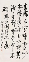 书法 立轴 水墨纸本 - 陈叔亮 - 中国书画 - 2006秋季艺术精品拍卖会 -收藏网