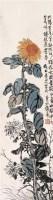 蒲华 向日葵 立轴 设色纸本 - 5926 - 中国书画(一) - 2006秋季艺术品拍卖会 -收藏网