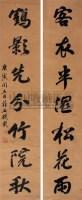 钱载 行书七言对 - 钱载 - 字画精品 - 2010年迎春艺术品拍卖会 -收藏网