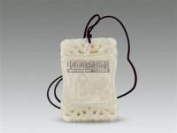 玉雕松下高士牌子 -  - 古董珍玩 - 2011年春季艺术品拍卖会 -收藏网