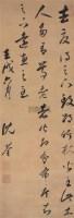沈荃 壬戌(1682年)作 行书 立轴 - 沈荃 - 中国古代书画 - 2006秋季拍卖会 -收藏网