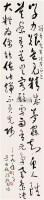 于右任 (1950年)作 书法 立轴 纸本 - 116807 - 中国书画(二) - 2006年第4期嘉德四季拍卖会 -收藏网