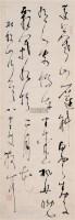 草书七言诗 立轴 纸本 - 林散之 - 中国近现代书画 - 2005秋季艺术品拍卖会 -收藏网