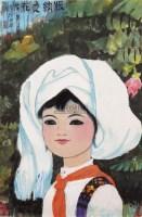版纳之花 立轴 纸本 - 126849 - 保真作品专题 - 2011春季书画拍卖会 -收藏网