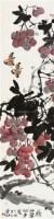 红利当头 镜片 - 林丰俗 - 中国书画 - 壬辰迎春 -中国收藏网