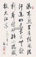 书法 立轴 纸本 - 127886 - 中国书画 - 2011春季艺术品拍卖会 -收藏网