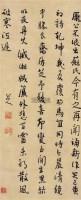 书法 立轴 水墨纸本 - 116405 - 名人书法对联专场 - 2011年秋季艺术品拍卖会 -收藏网