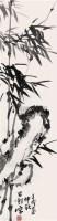刘昌潮   竹石图 - 刘昌潮 - 书画、瓷器、玉器等综合拍卖会 - 2007年第123期迎春拍卖会 -收藏网