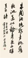 行书《白香山诗》 镜片 水墨纸本 - 116769 - 沙孟海作品专场 - 2011年春季艺术品拍卖会 -收藏网