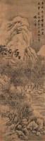盛茂烨 一六二八年作 古木万丈云 - 盛茂烨 - 中国古代书画 - 2007春季艺术品拍卖会 -收藏网