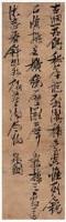 张瑞图 行书 立轴 - 张瑞图 - 中国书画(二) - 2007秋季拍卖会 -收藏网