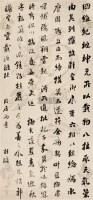 书法 立轴 水墨纸本 - 53665 - 中国书画 - 2010年春季拍卖会 -收藏网