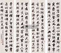 书法 四屏 纸本 - 7759 - 名家书画作品专场(一) - 2011春季艺术品拍卖会 -中国收藏网
