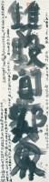 冯明秋    反时字 -  - 中国当代艺术(二) - 2007春季拍卖会 -收藏网