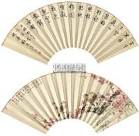 书法、花鸟 成扇 -  - 中国书画 - 2011年首屇艺术品拍卖会 -收藏网
