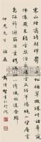 行书 立轴 水墨纸本 - 戴传贤 - 中国书画懋隆专场 - 2008迎春艺术品拍卖会 -收藏网