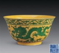黄地绿龙碗 -  - 中国古董珍玩 - 2006秋季艺术品拍卖会 -收藏网