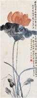 易大厂(1874-1941)荷花 - 易大厂 - 中国书画 - 四季拍卖会(二) -收藏网