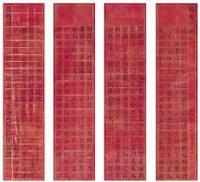 徐郙 楷书 四屏 - 徐郙 - 古代书画 - 2007年四季拍卖会第一季 -收藏网