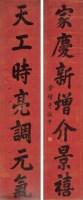 于敏中 七言楷书联 - 于敏中 - 中国书画(二) - 2007季春第57期拍卖会 -中国收藏网