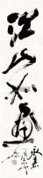 书法 镜心 水墨纸本 - 蔚天池 - 中国书画一 - 宣和雅集2011年大型书画专场拍卖会 -收藏网