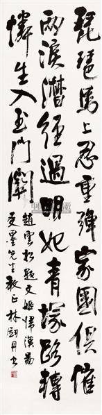 行书 立轴 纸本 - 133086 - 中国书画(一) - 2011年春季拍卖会 -收藏网