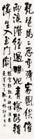 行书 立轴 纸本 - 林剑丹 - 中国书画(一) - 2011年春季拍卖会 -收藏网