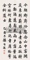 楷书 镜心 水墨纸本 - 孙智敏 - 中国书画 瓷器工艺品 - 2007迎新艺术品拍卖会 -收藏网