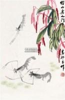 虾趣图 立轴 纸本 - 娄师白 - 中国书画(一) - 2011年春季艺术品拍卖会 -收藏网