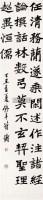 书法 立轴 纸本 - 符铸 - 中国书画(一) - 迎春书画精品拍卖会 -收藏网