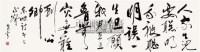 书法 纸片 水墨纸本 - 128053 - 中国书画(二)—香雪梅魂·于希宁保真专场 - 2011春季艺术品拍卖会 -收藏网
