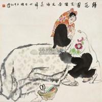 绣花图 立轴 纸本 - 韦江琼 - 中国书画 - 2011年春季拍卖会 -中国收藏网