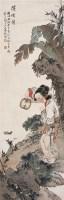 徐操(1898-1961)扑蝶图 - 145598 - 中国书画(二) - 2007秋季艺术品拍卖会 -收藏网