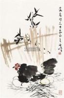 孵蛋图 镜片 纸本 - 孙其峰 - 中国书画(一) - 2011年春季拍卖会 -收藏网