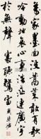 书法 立轴 水墨纸本 - 周慧珺 - 书画专场(上) - 2005秋季书画专场拍卖会 -收藏网