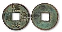 建炎通宝 铜1枚 -  - 邮票 钱币 磁卡 - 2011年春季拍卖会 -收藏网
