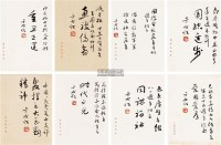 信札 (八页) - 116807 - 开天辟地—纪念辛亥百年名人墨迹 - 2011年秋季拍卖会 -收藏网